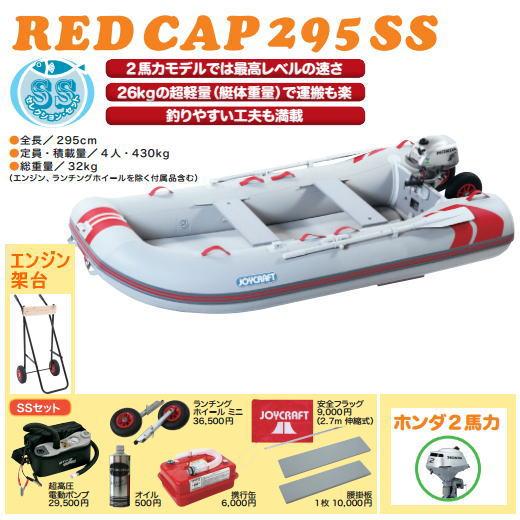ジョイクラフト レッドキャップ JRC-295 ゴムボート ホンダ2馬力エンジン/架台付き わくわくセレクション