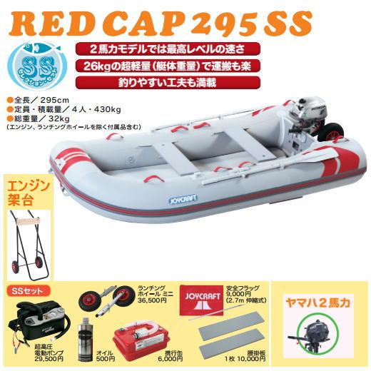 ジョイクラフト レッドキャップ JRC-295 ゴムボート ヤマハ2馬力エンジン/架台付き わくわくセレクション