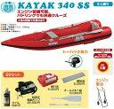 ジョイクラフト KAYAK-340 カヤック カヌー ゴムボート トーハツ2馬力エンジン/架台付わくわくセレクション