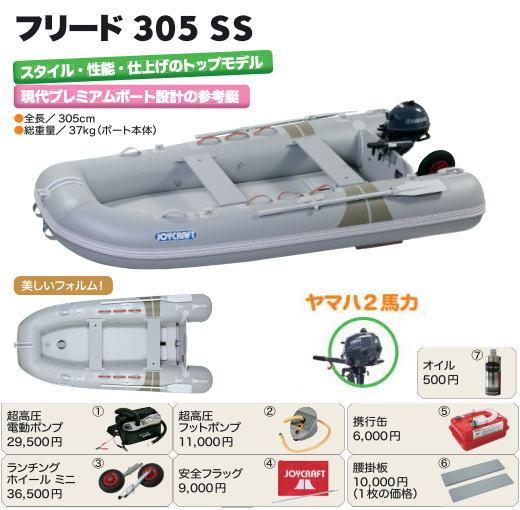 ジョイクラフト フリード JCM-305 SS ゴムボート ヤマハ2馬力エンジン付き わくわくセレクション