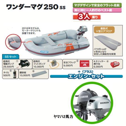 JOYCRAFT ジョイクラフト ワンダーマグ 250 ゴムボート ヤマハ2馬力エンジン付き