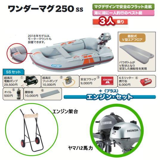 JOYCRAFT ジョイクラフト ワンダーマグ 250 ゴムボート ヤマハ2馬力エンジン/架台付き