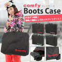 COMFY BOOTS CASE コンフィ ブーツケース スノーボード