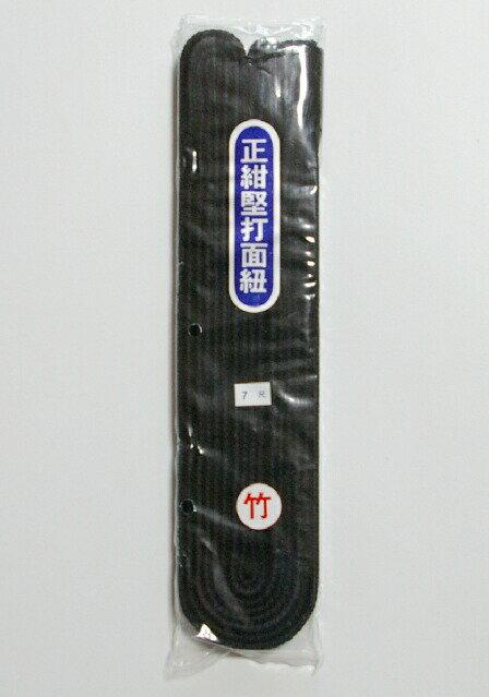 剣道用品【正藍堅打面紐 竹】7尺