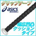 ギュッと握れる中圧クッションタイプ! アシックス バット用グリップテープ 野球 バット グリップテープ bet-03