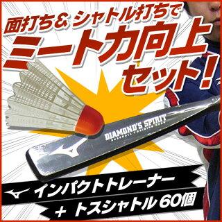 面を捉えろ!シャトル打ち返せ!ミート力向上セットミズノインパクトトレーナーユニックスTOSSシャトル打撃練習用野球トレーニング用品bx72-28bt-set