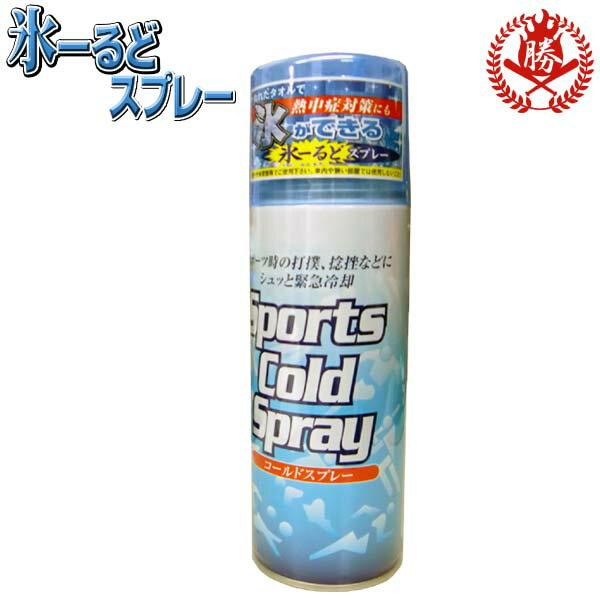 ルック コールドスプレー 氷ができる 氷ーるどスプレー 熱中症対策 冷却スプレー Sports Cold Spray【l-014】