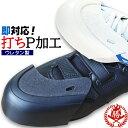 ウレタン製 P革(投手・野手兼用)【uti-p】【05P03Dec16】