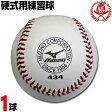 ミズノ 野球 硬式ボール 練習球 1球 硬式野球 ボール 1bjbh43400-1