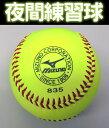 ミズノ 野球 硬式ボール 夜間練習球 1球 硬式野球 ボール 2oh-83500
