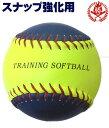 ミズノ ソフトボール トレーニングボール 3号 スナップ強化用 1bjbs-85100