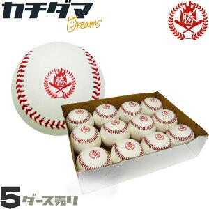 【お得な5ダースセット】あなたの「夢」を応援する硬式練習球「カチダマ」です! 野球 硬式ボール 練習球 5ダース 硬式野球 ボ・・・