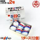 ナガセケンコー ソフトボール ボール 2号 ゴムボール 小学生 試合球 1ダース kenko-2-d