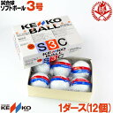 ナガセケンコー ソフトボール ボール 3号 ゴムボール 一般用 試合球 1ダース kenko-3-d