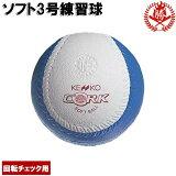 回転チェックボールでトレーニング! ナガセケンコー ソフトボール ボール 3號 回転チェックボール 中學 高校 一般 練習球 1球 kenko-t-3【05P01Mar15】