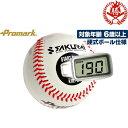 あなたの球速がわかる!プロマーク トレーニング用品 ピッチングトレーナー 速球王子 硬式ボール仕様 lb-990bc