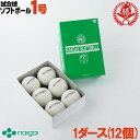 【sale-bl】ナイガイ ソフトボール ボール 1号 ゴムボール 小学生 試合球 1ダース naigai-1-d