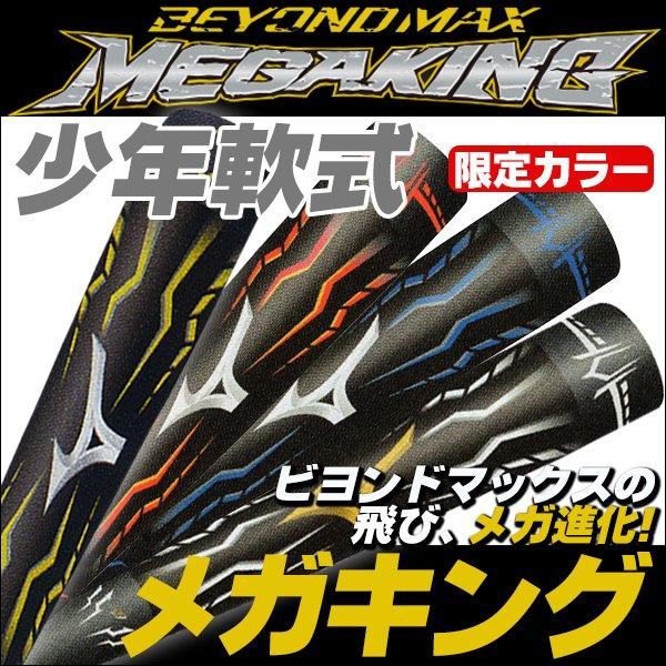 ビヨンドマックスメガキングは飛距離が約2mもアップしました! ミズノ ビヨンドマックス メガキング 少年軟式バット トップバランス 少年軟式 ビヨンド カーボン 少年野球 少年軟式用バット 1cjby105 1cjby113 1cjby117