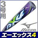 さらに飛距離のでるAX4がデビュー! ミズノ ソフトボールバット 3号 AX4 mizuno ミドルバランス トップバランス ソフトボール バット 3..