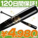 90日以内に折れたら無償交換! トレーニング 竹バット 野球 トレーニング用木製バット 硬式 bat-001