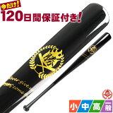 120日以内に折れたら無償交換!少年用から大人用までサイズが選べます! 竹バット 実打可能 野球 硬式 軟式 ソフトボール 野球 トレーニングバット bat-001