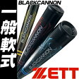 ブラックキャノンと限界を超えよ! ゼット ブラックキャノン 軟式バット トップバランス ミドルバランス 軟式 カーボン 一般 軟式用バット 2016 ZETT bct316 bct326