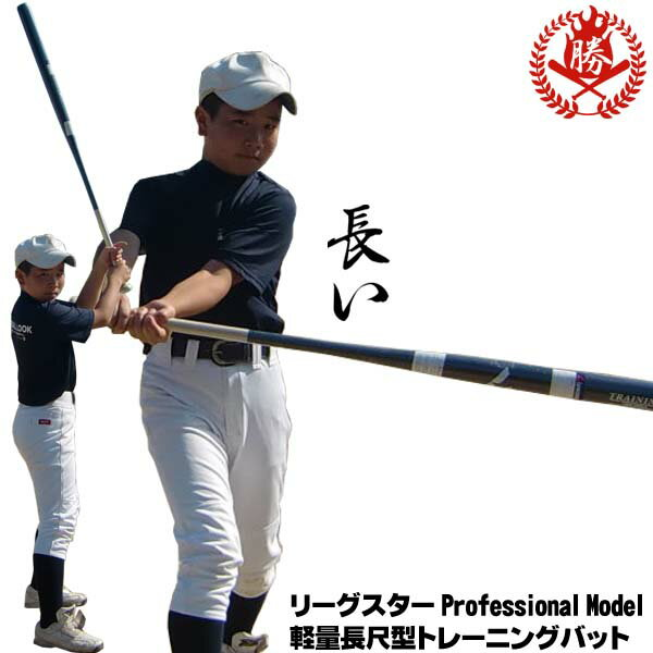 軸を作る練習に!少年用と大人用の2種類あります!トレーニングバット 素振り用 長尺バット …...:sports-musashi:10001079
