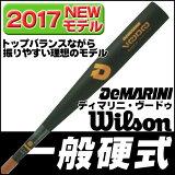 高校生必見!あのヴードゥが高校野球用に登場! ディマリニ 硬式バット ヴードゥ トップバランス 2017 硬式 金属 バット 高校野球対応 硬式用バット ウィルソン wilson demarini wtdxjhqvo