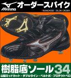 【野球 オーダースパイク】ミズノ フランチャイズ 山形ミッドカット ダブルライン ノーマルベルト式 プロテクトベロ【z-mford-34】