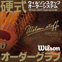 【野球 グローブ】ウィルソン オーダーグラブ 硬式用 ウィルソンスタッフ 硬式グラブ wilson グラブオーダー【w-staff-kg】
