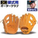 ミズノプロ オーダーグラブ 硬式グローブ 基本モデル 坂本勇人モデル 内野手用 2016年モデル B