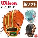 ウィルソン オーダーグラブ デュアル ソフトボール 革ボール対応 オーダー 2020 wilson DUAL z-w-dual-ksg