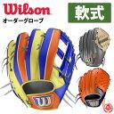 ウィルソン オーダーグラブ ウィルソンスタッフ 軟式 2020 wilson 野球 軟式グローブ オーダー z-w-staff-ng
