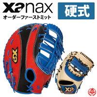 ザナックス 硬式 オーダーグラブ ザナパワー オーダー 2018 Xanax 野球 ファーストミット 硬式グローブ z-xpower-kfの画像