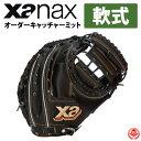 ザナックス 軟式 オーダーグラブ ザナパワー オーダー 2019 Xanax 野球 キャッチャーミット 軟式グローブ z-xpower-nc