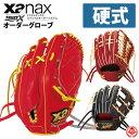 ザナックス 硬式 オーダーグラブ トラストエックス オーダー 2018 Xanax 野球 グローブ 硬式グローブ z-xtrust-kg