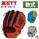 ゼット オーダーグラブ 軟式用 プロステイタス オーダー グローブ 2020 zett 野球 軟式 z-z-pro-ng