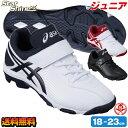【スパイクSALE】アシックス 野球スパイク ジュニア用 18〜23cm スターシャインS マジ