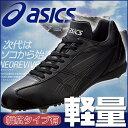 軽いだけじゃない。足に優しいがコンセプト!アシックス 野球スパイク 金具 ネオリバイブLT ワイド ウレタンソールスパイク 野球 スパイク 埋め込み 軽量モデル sfs101 sfs103