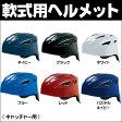 【野球 キャッチャーヘルメット】ミズノ 軟式用 キャッチャー ヘルメット 捕手用 キャッチャー用品【2ha-380】