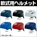 【野球 キャッチャーヘルメット】ミズノ 軟式用 キャッチャー ヘルメット 捕手用 キャッチャー用品【2ha-380】【05P03Dec16】