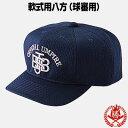 ミズノ軟式審判員用【八方】球審用帽子【52ba-82314】