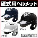 【3個以上お買い上げでまとめ割】ミズノ 野球 ヘルメット 硬式用 両耳 打者用ヘルメット 中学硬式 高校野球対応 1djhh105 gm-bhelmet-k1