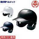 【3個以上お買い上げでまとめ割】ミズノ 野球 ヘルメット 硬式用 両耳 打者用ヘルメット 中学硬式 高校野球対応 2ha188 gm-bhelmet-k5