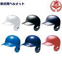 【3個以上お買い上げでまとめ割】ミズノ 野球 ヘルメット 軟式用 片耳 打者用ヘルメット 軟式野球 ...