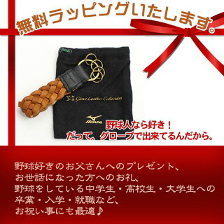 プレゼントにぴったり!ミズノレザーキーホルダーグラブレザーコレクションキーホルダー革グローブレザー牛皮本皮m-leather-7