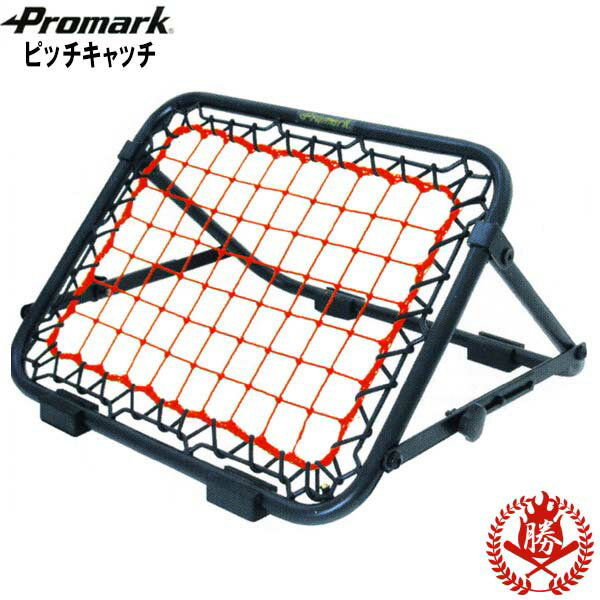 部屋で手軽に練習が出来る!プロマーク 軟式ボール・硬式ボール・ソフトボール用 ピッチキャッ…...:sports-musashi:10011644