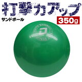 強い打球を打つ練習に! ダイトベースボール サンドボール 350g 野球 バッティングトレーニング用ボール トレーニング用品 ss-35