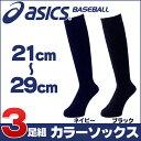 アシックス 野球 カラーソックス 大人用 ジュニア用 3足組 アンダーソックス ソックス ジュニア 大人 靴下 asics-color-sox