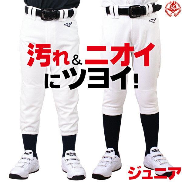 さすが、ミズノのユニフォーム。汚れが落ちやすいと評判です!ミズノ 野球 ユニフォームパンツ…...:sports-musashi:10020299